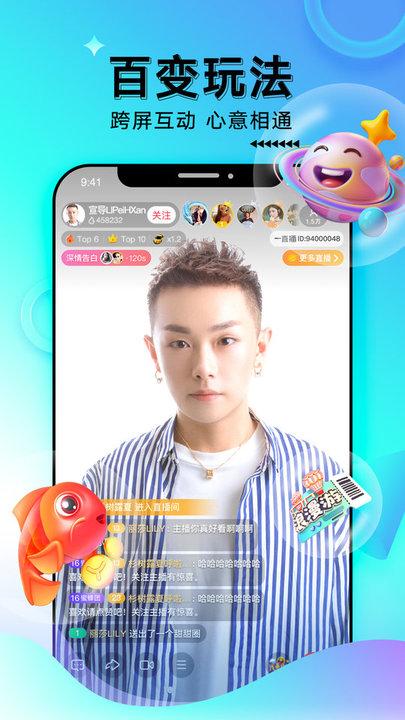一直播苹果手机版 v2.2.8 iPhone龙8国际娱乐long8.cc 3