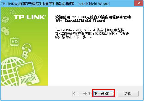 tp-link tl-wn781n 150m无线网卡驱动 官方最新版 0