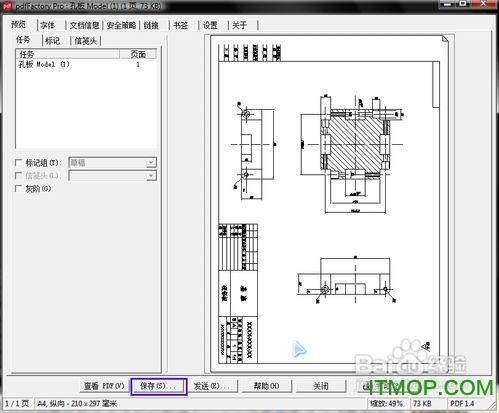 DWG转换器 DWG转换PDF文件下载v4.7.8 绿色免安装版
