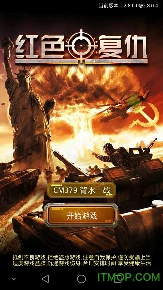 红警复仇草花手机游戏 v3.2.0 安卓版 1