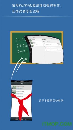 闻道微课软件 v3.3.27 安卓版 2