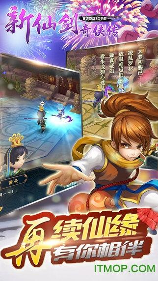 草花手游新仙剑奇侠传 v4.4.0 安卓版 0