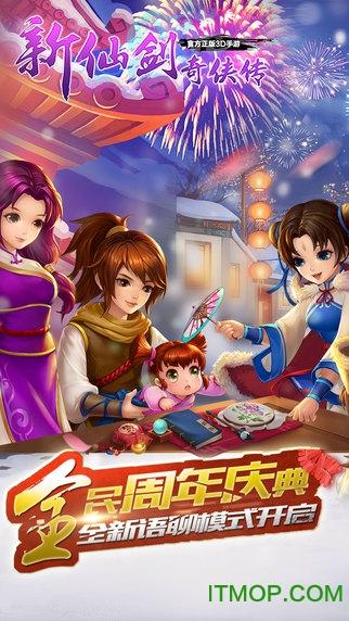 草花手游新仙剑奇侠传 v4.4.0 安卓版 3
