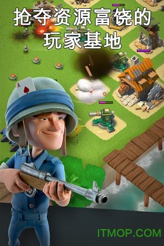 360游戏海岛奇兵 v35.119 安卓最新版 1