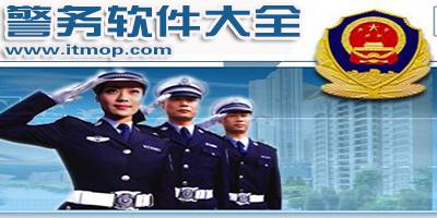 警务app