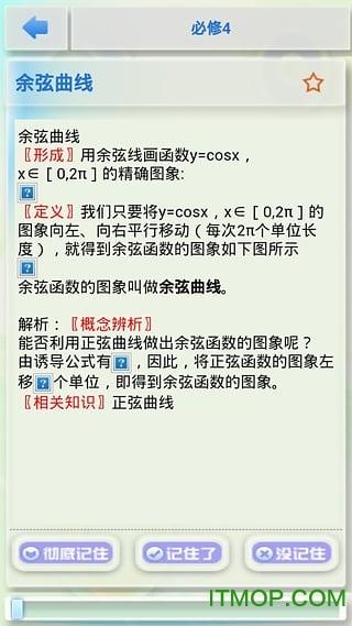 高中数学知识大全 v2.0 安卓版1