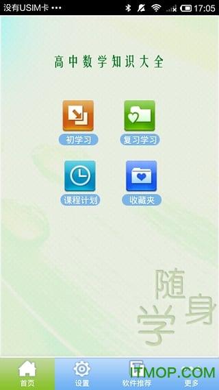 高中数学知识大全 v2.0 安卓版3
