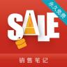 销售笔记(销售管理软件手机版)