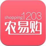 1203农易购(厦门国傲农易购)