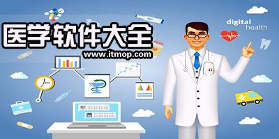 医学app
