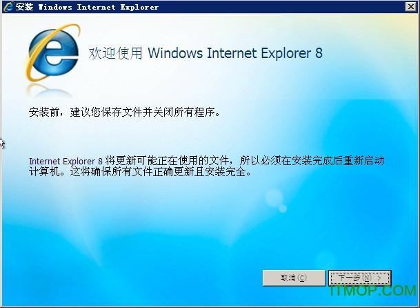 Internet Explorer 8.0(IE8浏览器) for Windows XP/win7 简体中文版 0