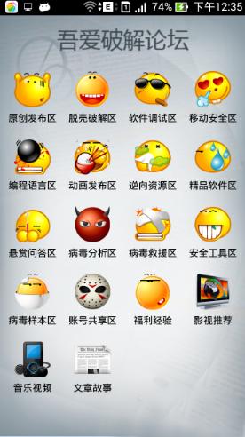 吾爱破解论坛手机客户端 v1.4 安卓版_吾爱破解论坛app 3