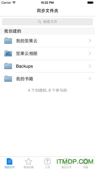 坚果云手机客户端(Nutstore) v4.16.5 安卓版 0