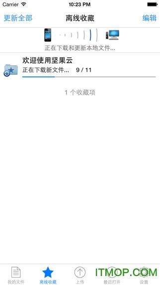 坚果云手机客户端(Nutstore) v4.16.5 安卓版 1
