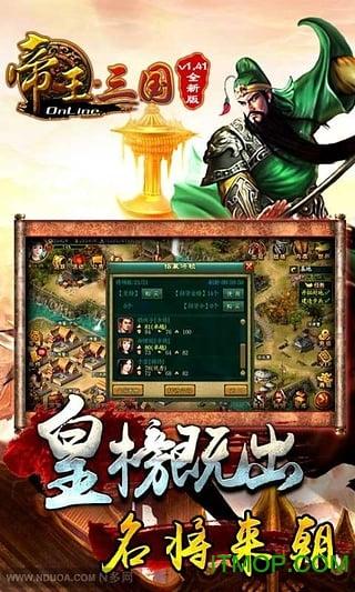 帝王三国九游uc版 v1.51.0608 安卓版1