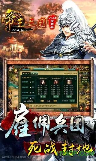 帝王三国九游uc版 v1.51.0608 安卓版3