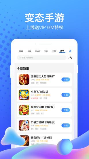 果�P游�蛑行�ios版 v3.7.0 iPhone手�C版 0