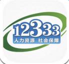 福建12333手机客户端
