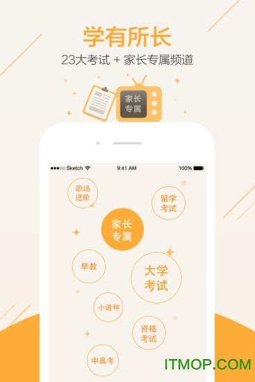 直学网(专业考试学习) v1.2 安卓版3