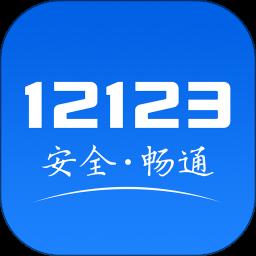 江苏交管12123 客户端
