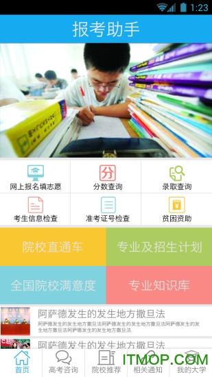 河南高考报考助手 v1.0 安卓版0