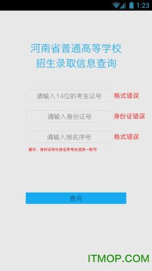 河南高考报考助手 v1.0 安卓版2