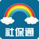新疆社保通app