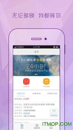 日日顺乐家投递最新版 v3.8.4 安卓版 0