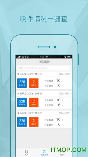 日日顺乐家投递最新版 v3.8.4 安卓版 1