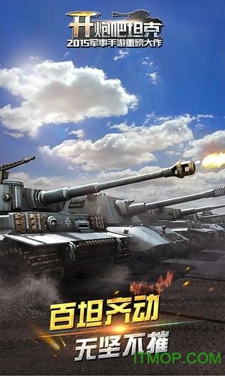 开炮吧坦克手游360版 v1.1.0 安卓版0