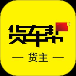 物流qq货主地方版手机软件