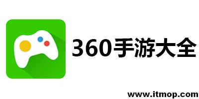360手机游戏中心