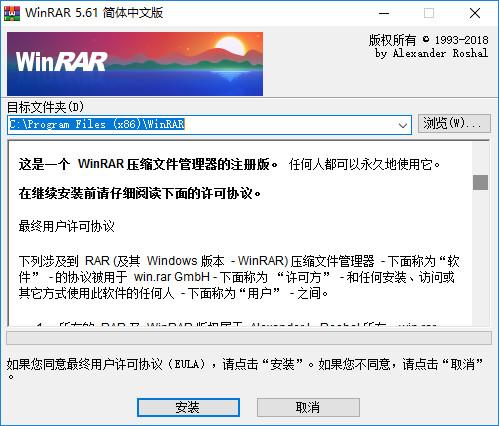 winrar免�M版 v5.70.2.0 官方正式版 0