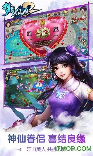 果盘游戏梦想仙侠2 v14.1 安卓版 2