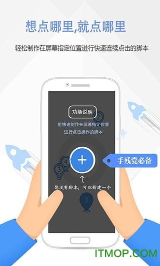按键精灵手机版 v3.3.0 官网安卓版0