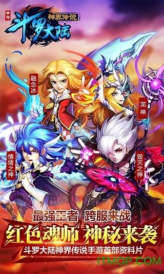 斗罗大陆神界传说手游360版 v1.2.7 安卓版 1