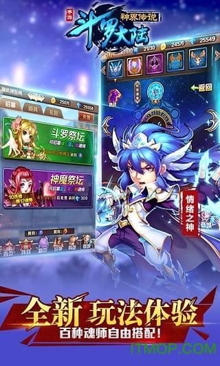 斗罗大陆神界传说手游360版 v1.2.7 安卓版 2