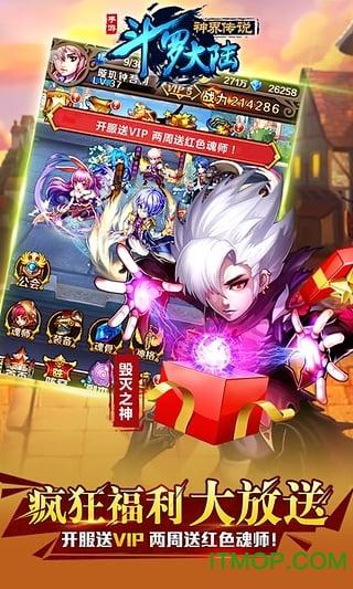 斗罗大陆神界传说手游360版 v1.2.7 安卓版 3