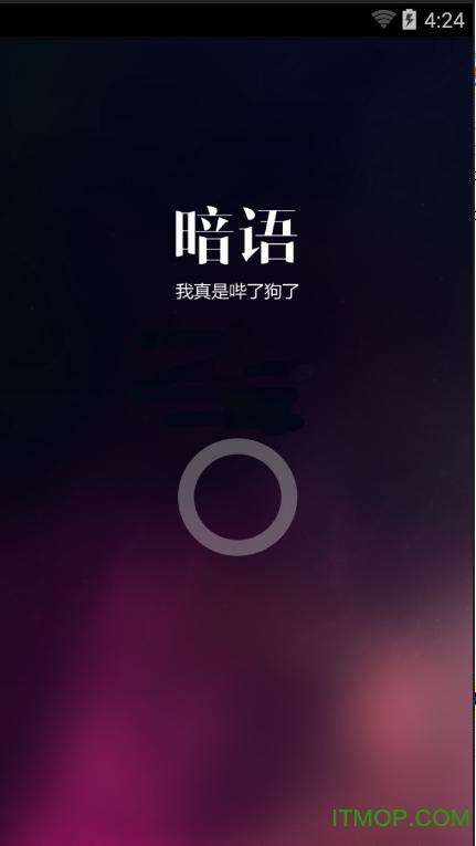 装B暗语 v1.0 安卓版0