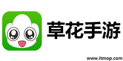 草花手游官网下载_草花手游中心_草花游戏平台