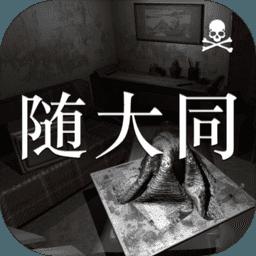 孙美琪dlc随大同游戏v1.0.0 安卓版