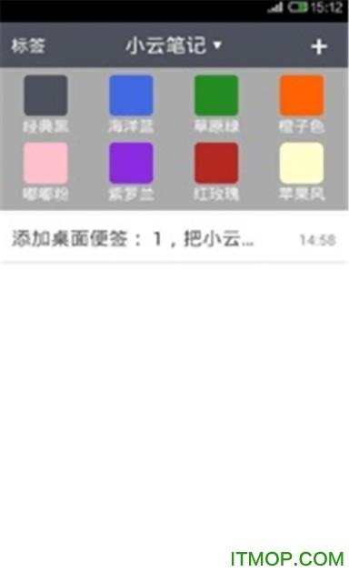 小云笔记app