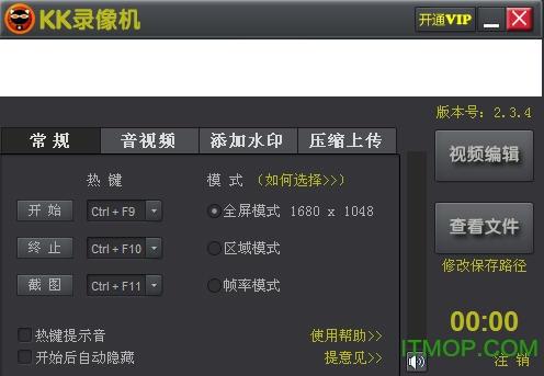 kk录像机vip破解版 v2.6.1.7 最新版_无需注册码 0