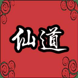 文字手游仙道传说