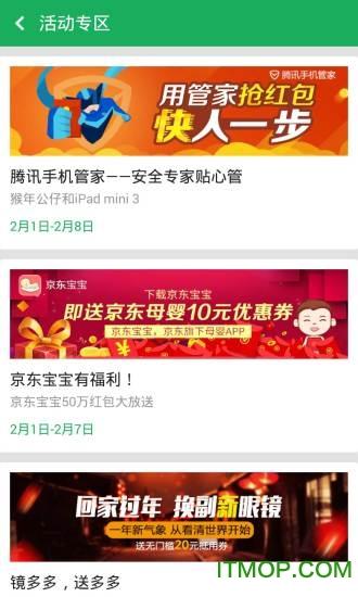搜狗市场手机版 v3.1.8 官网安卓版0