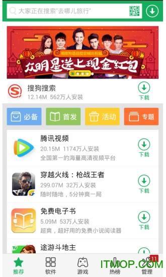 搜狗市场手机版 v3.1.8 官网安卓版4