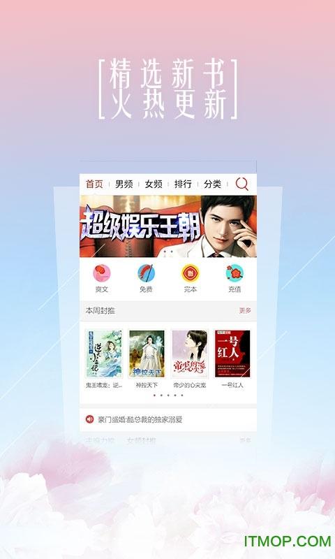 91熊猫看书HD For iPad v7.1 苹果越狱版 1