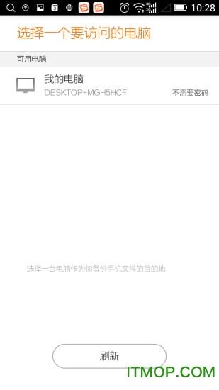 联想家庭云app v1.2.10 安卓版0