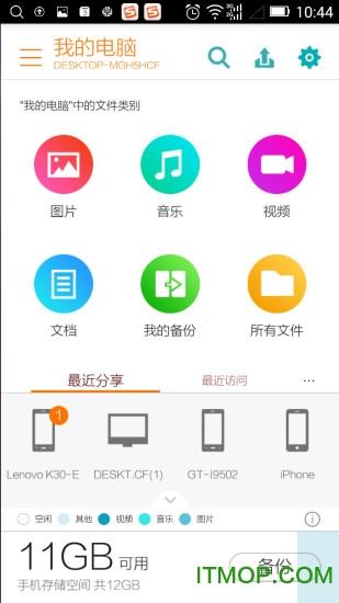 联想家庭云app v1.2.10 安卓版1