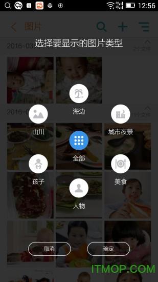 联想家庭云app v1.2.10 安卓版2